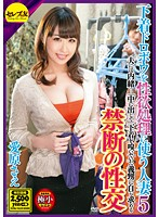A Married Woman Uses An Underwear Thief To Satisfy Her Sexual Urges 5 Sae Aihara Download