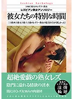 Mature Women Lesbian Anthology: Their Special Time Together Download