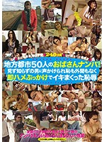 Picking Up 50 Women From Rural Towns! Approached By Strangers And Shamelessly Fucking Straight Away. The Shame Of Orgasming Wildly From Bukkake. From Hokkaido In The North To Okinawa In The South. Mature Women In Their 30's To 60's. Download