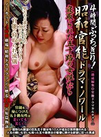 4 Full Throttle Hours! A Showa Erotic Noir Drama Unfaithful Fifty Something Ladies Download