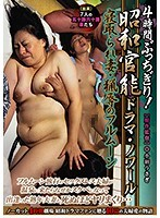 4 Hours Of Furious Fucking! A Showa Sensual Noir Drama The Cuckolded Wife Shameful Hunting By The Full Moon Download