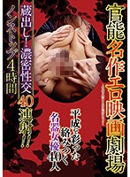Erotic Masterpiece. Erotic Theater. 40 Actresses From The Heisei Era With Amazing Pussies. Special Release! 40 Intense Sex Scenes!! Download