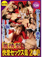 Beautiful Housewife's Crying Sex: Jealousy Hatred Bliss and Anger Within Her Tears. Extremely Pleasurable Cumming SEX Collection 240 Minutes Download