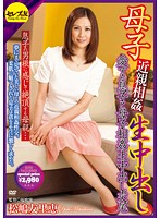 Mother & Son Incest: Creampies: Loving Mother / Son Incest Raw Creampie Sex Yurie Matsushima Download