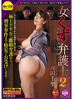 Lawyer Bitch 2 - For First-Rate Anal She'll Take Any Case Cheap, From Divorce Suits to Criminal Trials. Chisato Shoda 下載