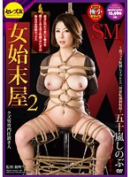 Lady Punisher 2 (S&M Edition) - This Slut Punishes Wicked Cocks With Agonizing Sex For The Weak In The Name Of Love And Carnal Justice Shinobu Igarashi 下載