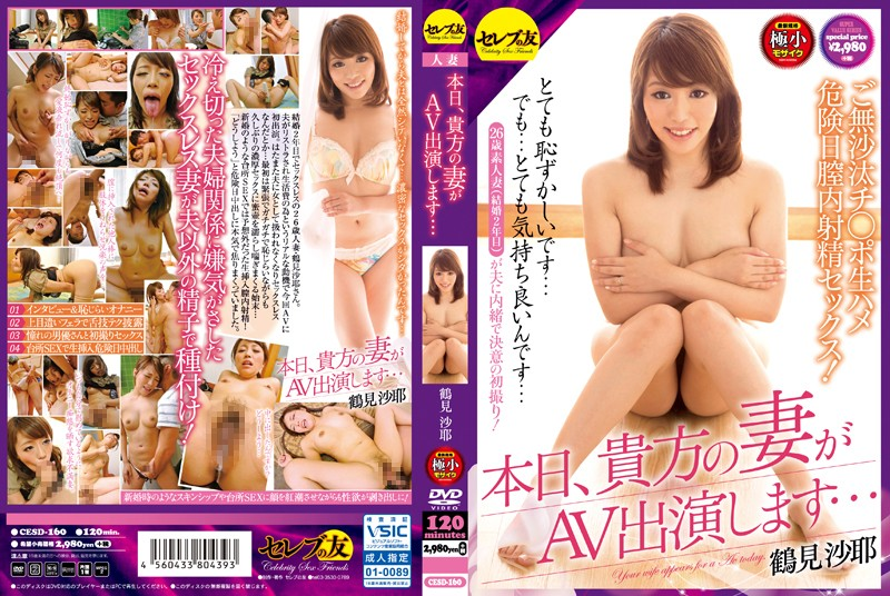 Your Wife Will Appear On An Adult Video Today... Saya Tsurumi