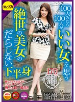 100 Out Of 100 Guys Would Agree, This Is One Fine Woman A Beautiful Lady With A Lustful Pussy Maomi Minegishi Download