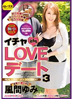 Lovey Dovey Date 3 Yumi Kazama Is The Most Precious Girl In The World Download