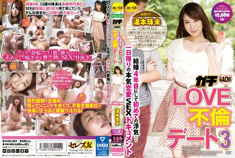 CESD-307 japanese sex videos A Serious Date With Adultery 3 Tamami Yumoto