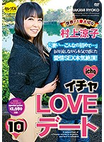 Lovey Dovey Date 10 Ryoko Murakami Is the Most Important Girl In The World Download
