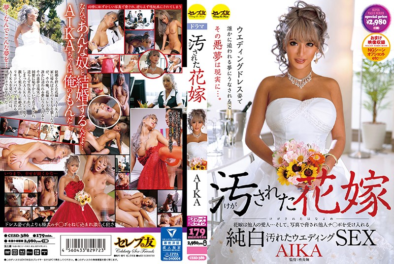 CESD-386 The Defiled Bride AIKA