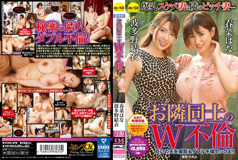CESD-479 Double Adultery Between Neighbors Hana Haruna Yui Hatano
