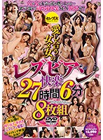 Lesbian Lovers' Pleasure 27 Hours 6 Minutes Download