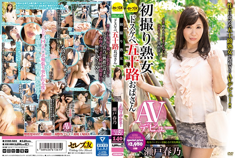 [CESD-601]The First Shots Of A MILF A Horny Fifty-Something Old Lady Makes Her Debut Haruno Seto