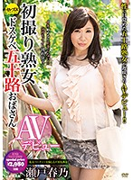 The First Shots Of A MILF A Horny Fifty-Something Old Lady Makes Her Debut Haruno Seto Download