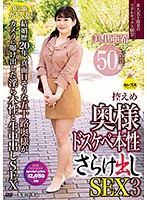 Sex Exposes Mild Mannered Wife As the Perverted Freak She Really Is! Aki Misato Download