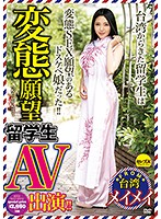 Perverted Fantasies of an Exchaneg Student AV Performance! Meimei Download