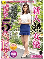 Amateur Mature Actress Sudden 5 Fucks After Debut Reina Matsubara Download