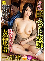 Female Editor With Nice Nipples Wants To Be Gross Erotic Novelist's Pet Azusa Ichinose Download