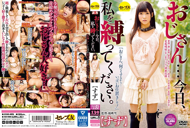 CESD-682 Dear Uncle... I Want You To Tie Me Up Today Suzu