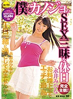 I Have Sex All Day With My Girlfriend On Our Days Off Mihina Nagai Download