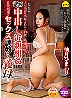 CESD-703 My Husband Made A Business Trip From That Day ... My Son-in-law Changed From Intimidating ... Incompatible Cumshot Incest × Sexual Disposition Sex Trained Mother-in-law ... Yuzu Sunflower