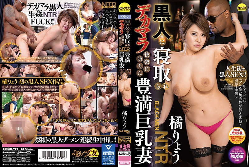 CESD-713 Voluptuous Wife Seduced by a Big Black Cock, Ryo Tachibana