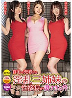 The Sexual Services Of 3 Naughty Stepsisters Who Prostitute From Their Home Are Incredible. Hibiki Otsuki , Yui Hatano , Yuri Oshikawa 下載