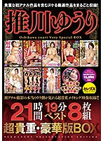 Yuri Oshikawa 21 Hour 19 Minute Best Collection Download