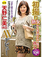 The First Shots Of A MILF Loose Mature Woman Loves Her Big Ass Being Hit Hitomi Amano (40) Porn Debut Download