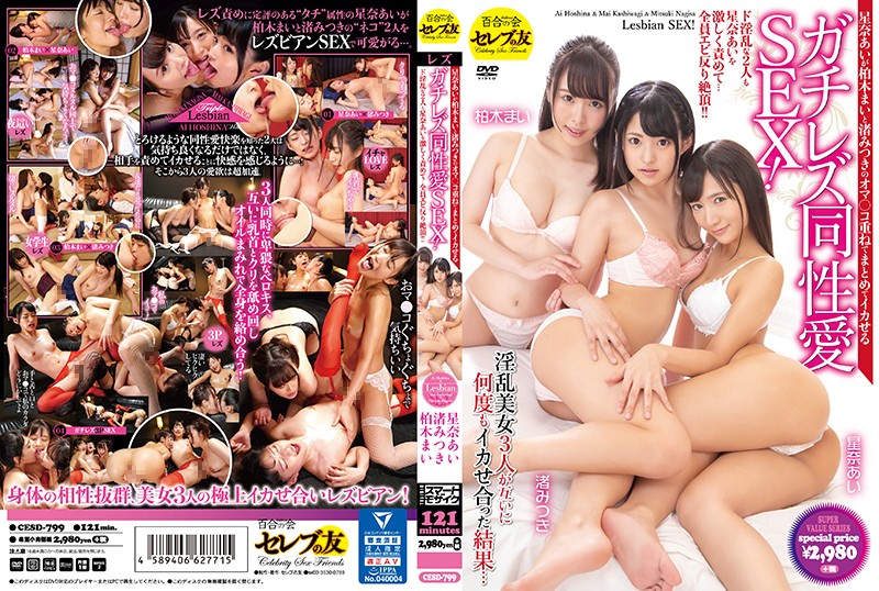 CESD-799 Ai Hoshina And Mai Kashiwagi And Mitsuki Nagisa Are Putting Their Pussies Together For An Integrated Lesbian Lust Fuck Fest! These 2 Horny Ladies Are Furiously Fucking Ai Hoshina... And They're All Bending Over Backwards In Ecstasy!!