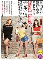 [CESD-805] Three Nasty Sisters Bring A Guy Home To Fuck: Their Sexual Lives Are Too Obscene! Arisa Hanyu, Yuri Oshikawa and Ayano Fuji