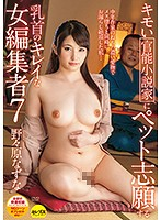 A Female Editor With Pretty Nipples Who Volunteers To Be A Pet For A Creepy Erotic Novel Author 7 Nazuna Nonohara Download