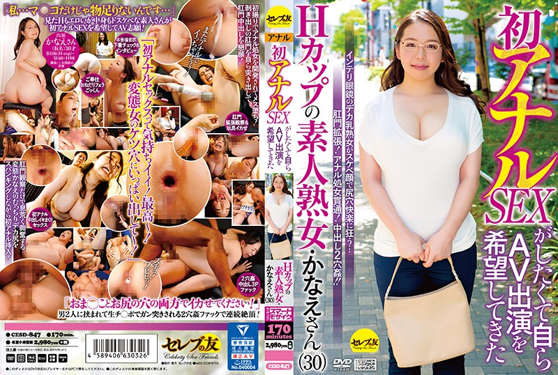 CESD-847 An H-Cup Titty Amateur Mature Woman Who Wanted To Have Anal Sex For The First Time, So She Volunteered To Appear In This Adult Video Kanae-san (30)