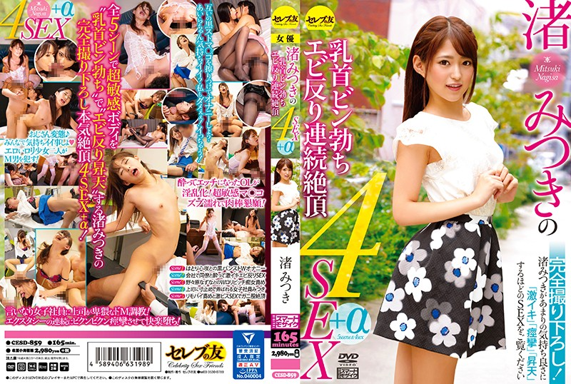 CESD-859  Mitsuki Nagisa With Hard Nipples And An Arched Back Having Multiple Orgasmic SEX