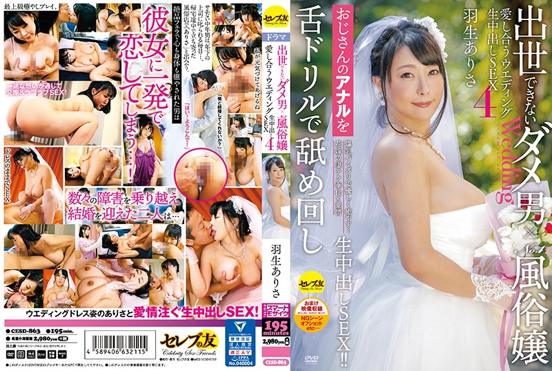 CESD-863 A Pathetic Shut-In Guy And The No.1 Most Popular Sex Worker At Her Establishment - A Loving Wedding And Creampie Sex 4 - Arisa Hanyuu