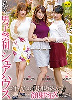 [CESD-874] We Live In A Shared Residence Where No Boys Are Allowed, But We Bring Them Home And Get Facials Mihina Yui Hatano Hibiki Otsuki