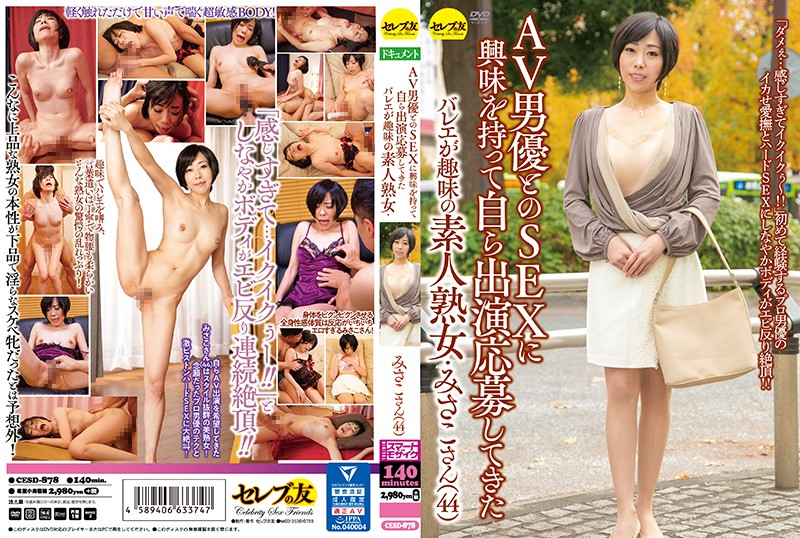 CESD-878 Amateur Mature Woman Who Likes Ballet Takes An Interest In Fuck Porn Actors And Signs Up - Misako (44)