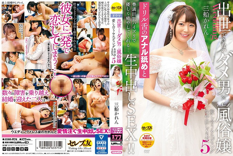 CESD-879 javmost Karen Mifune Worthless Man Who Can't Do Anything x No. 1 Prostitute, Loving Wedding Raw Creampie Fuck 5 Karen