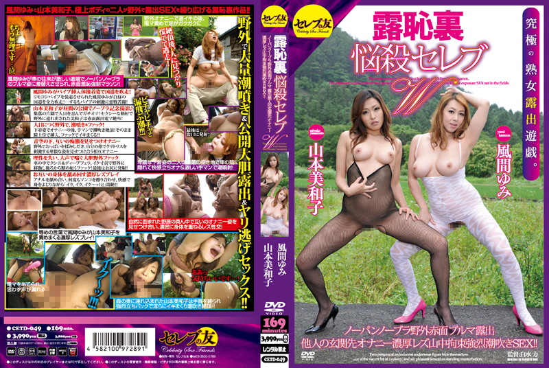 CETD-049 Exhibitionism Shame Enchanting Celebs Double No Panties No Bra Red Faced Gym Shorts Exhibitionism. Masturbating By A Stranger's Front Door. Intense Lesbians In The Mountains Tied Up Extreme Squirting Sex!! Yumi Kazama Miwako Yamamoto