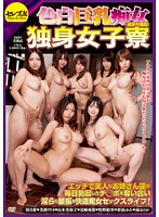Single Female Dorm Full of Light Skinned MILF Sluts: Where Beautiful and Perverted Girls Fight Over a Boner Everyday and Put in Their Pussies for Heavenly SEX! The Ideal Sex Life! Download