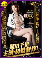 Chisato Shoda Playing the Leading Role and Directing! The Theme Is Jealousy Reliance Between Master and Servant. Dictator Director Is Degrade and Tied Up as a Bitch Slave. Cannot Help But Fuck and Climax. Creampie Raw Footage! Download