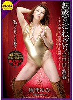 I've Become Sticky... Lovely Pestering Raw Cum Inside Erotic Play: Yumi Kazama 下載