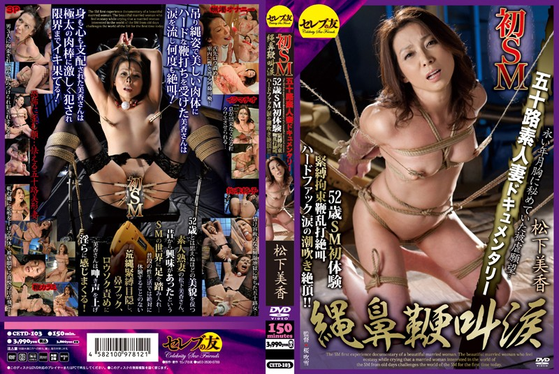 CETD-103 streaming jav Mika Matsushita 52 Years Old SM Amateur Documentary! Tied Up S&M First Experiences! Screaming Orgasm And Massive