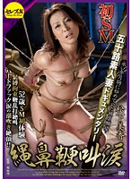 52 Years Old SM Amateur Documentary! Tied Up S&M First Experiences! Screaming Orgasm And Massive Squirting! Mika Matsushita 下載