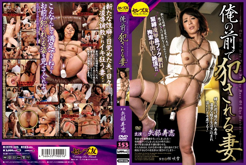 CETD-123 Wife Fucked in Front of Me Hisae Yabe - Mature Woman, Married Woman, Hisae Yabe, Featured Actress, Creampie, Bondage, BDSM