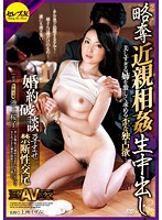 Fakecest: Creampies Exclusive! My Stepsister is So Beautiful, I Have to Put A Baby in Her! Sakurako Ikegami Download