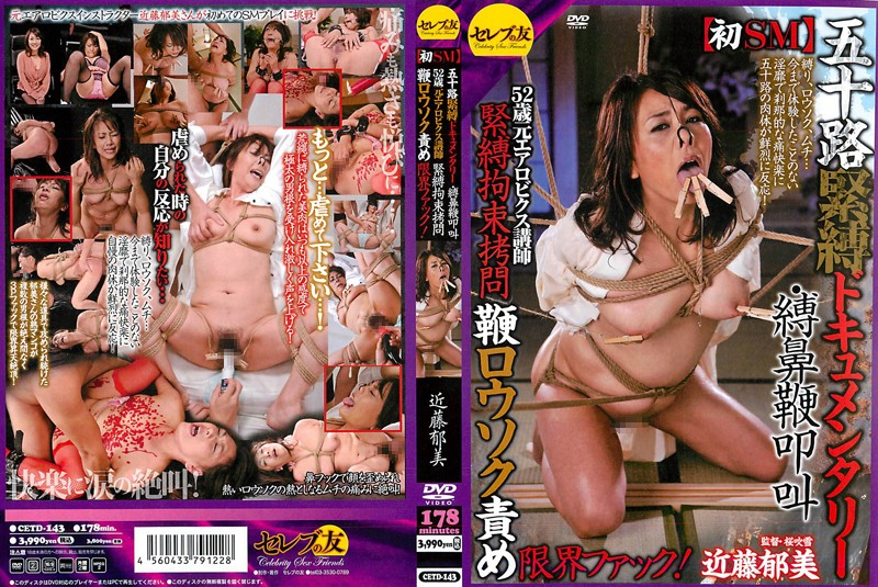 CETD-143 japanese porn tubes Iku Kondo (Ikumi Kondo) 50 Year Old Aerobics Teacher's First S&M Documentary! S&M Tied Up Torturing Candle Tortures and
