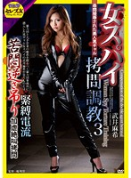 Torture of a Female Spy! Gal In Black's Interrogation. S&M Hanged Upside Down Electric Shocks Maki Takei - Takei Maki Download